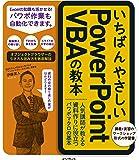 いちばんやさしいPowerPoint VBAの教本 人気講師が教える資料作りに役立つパワポマクロの基本 (「いちばんやさ…