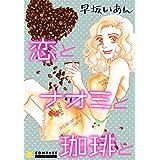 恋とナオミと珈琲と【コミック版】 (コンパスコミックス)