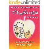 プチのおくりもの レシピ絵本 おいしい森のカノーさん (絵本屋.com)