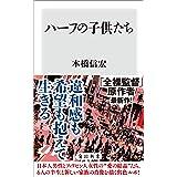 ハーフの子供たち (角川新書)