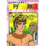 阿難 シャカの十大弟子 (DBコミックス)
