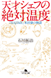 天才シェフの絶対温度 「HAJIME」米田肇の物語 (幻冬舎文庫)