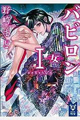 バビロン1 ―女― (講談社タイガ) Kindle版