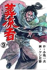 葬流者9 Kindle版