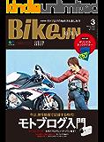 BikeJIN/培倶人(バイクジン) 2020年3月号 Vol.205(モトブログ入門)[雑誌]