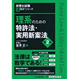 理系のための特許法・実用新案法<第2版> (【弁理士試験 法程式シリーズ】)