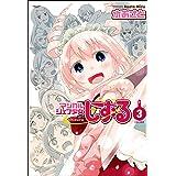 マジカルシェフ少女しずる 3 (アース・スターコミックス)
