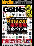 GetNavi 2020年4月号 [雑誌]