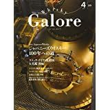 Whisky Galore(ウイスキーガロア)Vol.19 2020年4月号