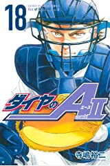 ダイヤのA act2(18) (週刊少年マガジンコミックス) Kindle版