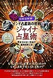日本初解禁!インド占星術の密教・ジャイナ占星術