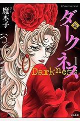 新 ダークネス【電子限定漫画付】 (1) (まんがグリム童話) Kindle版