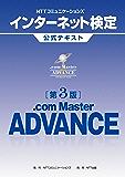 NTTコミュニケーションズ インターネット検定 .com Master ADVANCE 公式テキスト 第3版