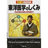徹底図解 東洋医学のしくみ―気・血・津液から鍼灸、漢方治療まで