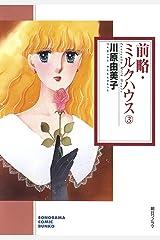 前略・ミルクハウス(3) (ソノラマコミック文庫) Kindle版