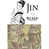 JIN-仁- 9 (集英社文庫―コミック版)