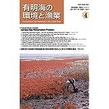 有明海の環境と漁業 (第4号)