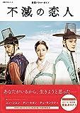 海外ドラマ 不滅の恋人 (第1話~第17話) 不滅の恋人 (第1話~第17話) 無料視聴