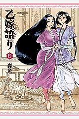 乙嫁語り 12巻 (HARTA COMIX) Kindle版
