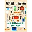 家庭の医学 電子分冊版(4)脳・脊髄・神経・骨・関節の病気