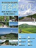 サイクリストのための百名峠ガイド (ヤエスメディアムック600)