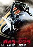 ガメラ対深海怪獣ジグラ 大映特撮 THE BEST [DVD]