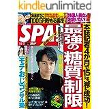 週刊SPA!(スパ) 2019年 11/5・12 合併号 [雑誌] 週刊SPA! (デジタル雑誌)