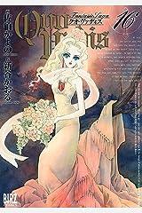 QUO VADIS~クオ・ヴァディス~ (16) (バーズコミックス) Kindle版
