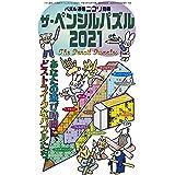 ザ・ペンシルパズル2021