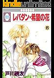 レバダン・希望の花(5) (冬水社・いち*ラキコミックス)