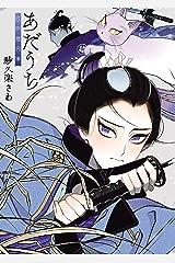 あだうち 江戸猫文庫(1) (ねこぱんちコミックス) Kindle版
