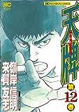 天牌 12―麻雀飛龍伝説 (ニチブンコミックス)