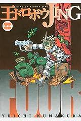 王ドロボウJING新装版(4) (コミックボンボンコミックス) Kindle版