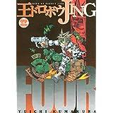 王ドロボウJING新装版(4) (コミックボンボンコミックス)