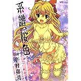 系譜、桜色 (ヤングコミックコミックス)
