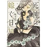 死神に嫁ぐ日VII (シルフコミックス)