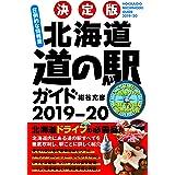 決定版 北海道 道の駅ガイド2019-20
