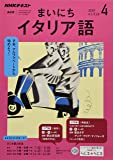 NHKラジオまいにちイタリア語 2019年 04 月号 [雑誌]