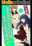 マンガのCOCOはキケンなつぼみ! 3巻
