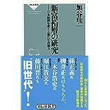 新富裕層の研究――日本経済を変える新たな仕組み (祥伝社新書)
