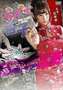 女雀士杏子 [DVD]