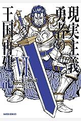 現実主義勇者の王国再建記VI (ガルドコミックス) Kindle版