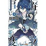 怪物事変 9 (ジャンプコミックス)