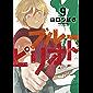 ブルーピリオド(9) (アフタヌーンコミックス)
