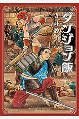 ダンジョン飯 6巻 (HARTA COMIX) Kindle版