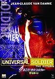 ユニバーサル・ソルジャー:ザ・リターン [DVD]