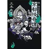続・怪談和尚の京都怪奇譚 (文春文庫)