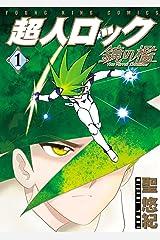 超人ロック 鏡の檻(1) (ヤングキングコミックス) Kindle版