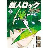 超人ロック 鏡の檻(1) (ヤングキングコミックス)