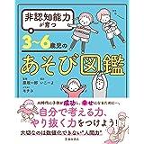 非認知能力が育つ 3~6歳児のあそび図鑑 (池田書店)